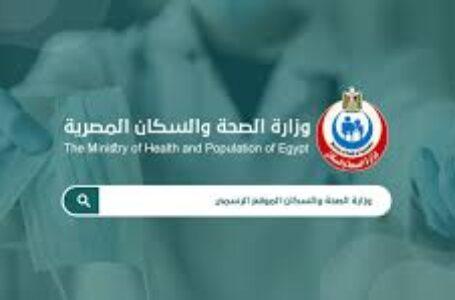 الصحة: زيادة أعداد أسرة العناية المركزة بـ7 محافظات لاستيعاب زيادة إصابات كورونا
