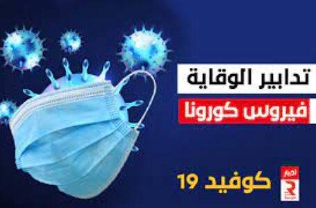 وزارة الصحة : مصر لم تدخل الموجة الثالثة من كورونا حتى الآن