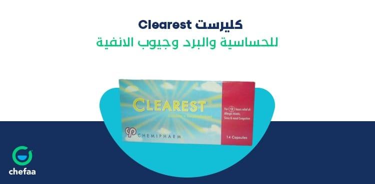 دواعي استعمال كليريست أقراص والسعر والآثار الجانبية