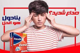 panadol extra دواعي استعمال والنشرة والآثار الجانبية